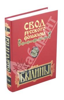 Свод русского фольклора. В 25 томах. Том 2. Былины Печоры