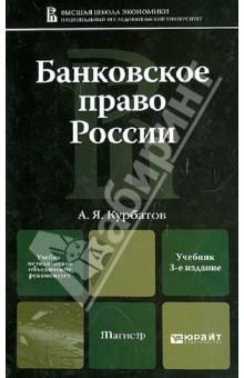Банковское право России. Учебник для магистров - Алексей Курбатов