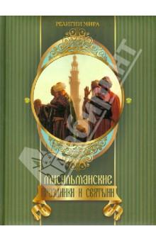 Козырева М. Мусульманские праздники и святыни