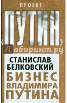 Бизнес Владимира Путина - Станислав Белковский