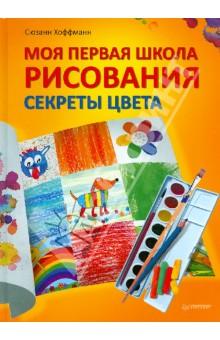 Моя первая школа рисования. Секреты цвета - Сюзанн Хоффманн