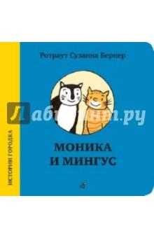 Моника и Мингус - Ротраут Бернер
