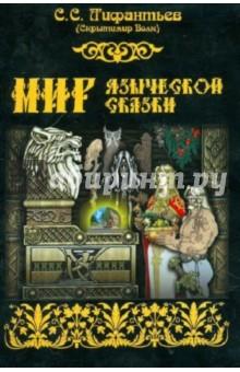 Мир языческой сказки - Сергей Лифантьев