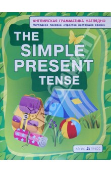 Простое настоящее время. The Simple Present Tense. Наглядное пособие - Наталия Максименко