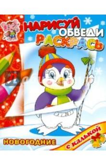 Раскраска с калькой Новый год с Пингвиненком
