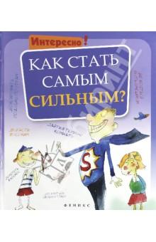 Купить Как стать самым сильным? ISBN: 978-5-222-20213-5