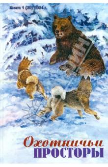 Охотничьи просторы. Книга первая (39), 2004 год