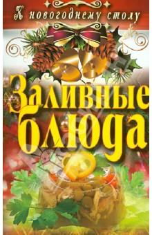 Заливные блюда - Светлана Хворостухина