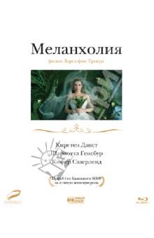 Ларс фон Триер. Меланхолия. Художественный фильм на Blu-Ray: Кинокомпания Zentropa Entertainments, 2011 г.