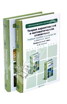 Теория вероятностей и математическая статистика. Комплект в 2-х томах - Владимир Гмурман