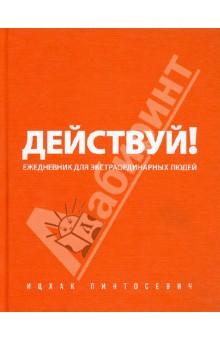 Действуй! (оранжевый ежедневник) - Ицхак Пинтосевич