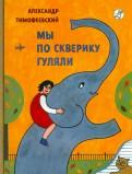 Александр Тимофеевский - Мы по скверику гуляли обложка книги
