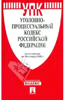 Уголовно-процессуальный кодекс РФ по состоянию на 10 октября 2012 г.