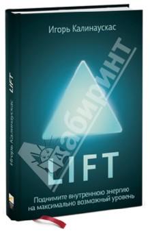 Lift. Поднимите энергию на максимально возможный уровень - Игорь Калинаускас