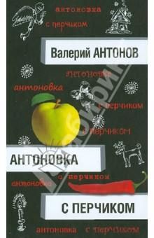 Антоновка с перчиком - Валерий Антонов изображение обложки