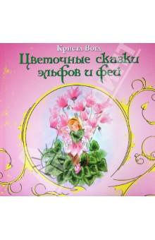 Цветочные сказки эльфов и фей - Кристл Вогл