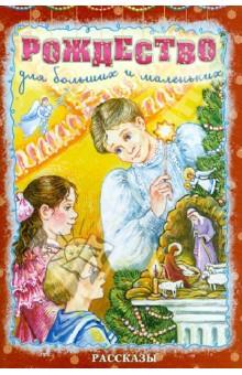 Рождество для больших и маленьких - М. Брянцева