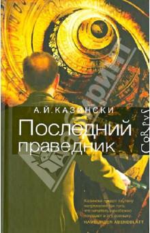Последний праведник - А. Казински