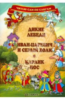 Дикие лебеди. Иван-царевич и Серый волк. Карлик Нос