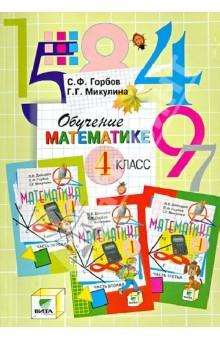 Обучение математике. 4 класс. Пособие для учителя начальной школы (Сист. Д.Б.Эльконина-В.В.Давыдова) - Горбов, Микулина