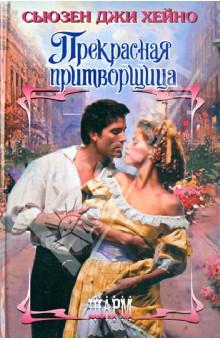 Купить Сьюзен Хейно: Прекрасная притворщица ISBN: 978-5-271-45582-7