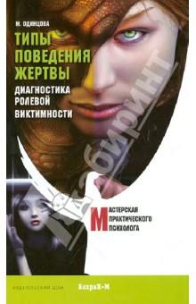Типы поведения жертвы. Диагностика ролевой виктимности - Мария Одинцова