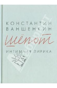 Шепот. Интимная лирика - Константин Ваншенкин