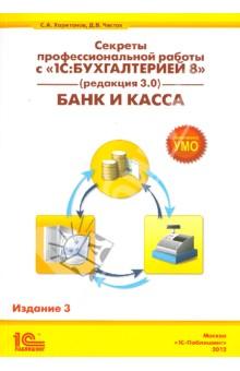 Секреты профессиональной работы с 1С:Бухгалтерией 8, ред. 3.0. Банк и касса. - Харитонов, Чистов
