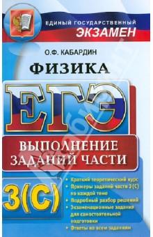 ЕГЭ. Физика. Выполнение заданий части 3 (С) - Олег Кабардин