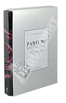 Parfums mythiques. Эксклюзивная коллекция легендарных духов - Мари Готье