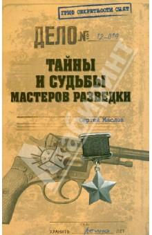 Тайны и судьбы мастеров разведки - Сергей Маслов
