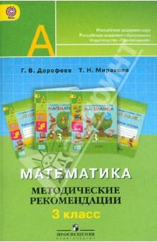 Математика. 3 класс. Методические рекомендации. Пособие для учителей. ФГОС - Дорофеев, Миракова