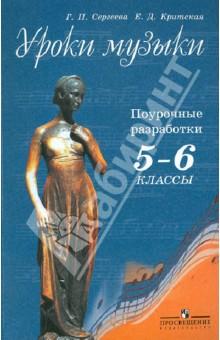 Программу по музыке 5 класс сергеева критская
