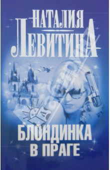 Блондинка в Праге - Наталия Левитина