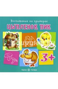 Воспитание на примерах. Цыплёнок Пик. Для детей от 3-х лет - Светлана Теплюк изображение обложки