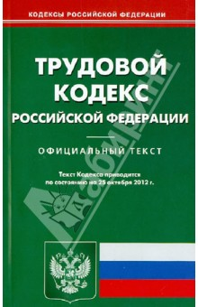 Трудовой кодекс РФ по состоянию на 25.10.12 года