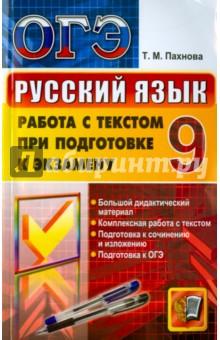 ОГЭ. Русский язык. 9 класс. Работа с текстом при подготовке к экзамену - Татьяна Пахнова