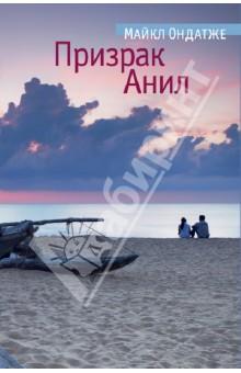 Призрак Анил - Майкл Ондатже