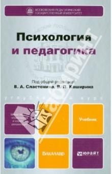 Психология и педагогика. Учебник для бакалавров изображение обложки