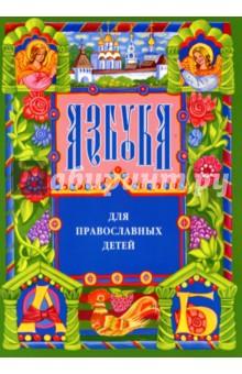 Азбука для православных детей - Нина Орлова
