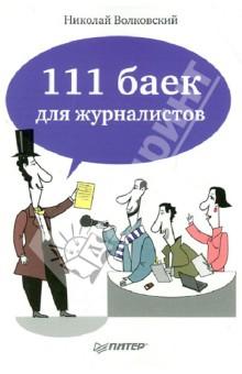 111 баек для журналистов - Николай Волковский