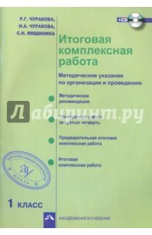 Итоговая комплексная работа. Методические указания по организации и проведению. 1 класс. ФГОС (+CD) - Чуракова, Чуракова, Ямшинина