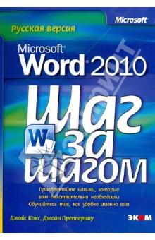 Книга о microsoft word