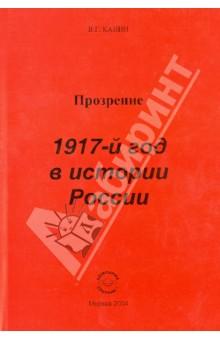 Прозрение. 1917-й год в истории России - Валерий Канин