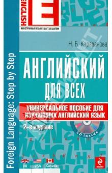 Английский для всех. Универсальное пособие для изучающих английский язык (+CD) - Наталья Караванова