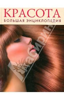 Купить Красота. Большая энциклопедия ISBN: 978-5-699-54938-2