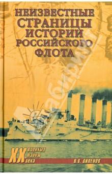 Неизвестные страницы истории российского флота - Влад Виленов
