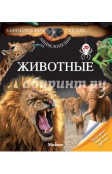 Морван, Морван - Животные обложка книги