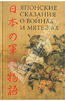 Японские сказания о войнах и мятежах. Издательство: Гиперион, 2012 г.