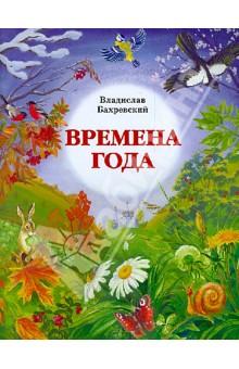 Времена года - Владислав Бахревский